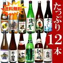 日本酒 飲み比べセット 720ml×12本新潟のお酒が12本...
