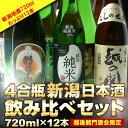 飲み過ぎ注意の超ボリューム!4合瓶新潟日本酒飲み比べセット720ml×12本日本酒/新潟/セット/飲み比べ/お酒/ギフト【あす楽対応】