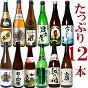 日本酒飲み比べセット720ml×12本新潟のお酒が12本もはいった豪華なセット1本あたり900円の破格にておいしい地酒が飲み比べできます日本酒4合瓶福袋冷蔵庫で冷やせます日本酒お酒ギフトプレゼント贈答贈り物おすすめ新潟
