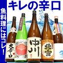 キレの辛口 日本酒飲み比べセット1.8L×5本 新潟の辛口ならコレ!お刺身 お寿司 など魚