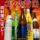 肉料理に合うコクの旨口(うまくち)五選 日本酒 飲み比べセット 1.8L×5本