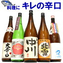 日本酒 辛口 飲み比べ セット キレの辛口1.8L×5本 新潟の辛口ならコレ!お刺身 お寿司 など魚介系料理にぴったり 日本酒度高めの辛口は飲み過ぎてしまう美味しいお酒 ギフトにも人気