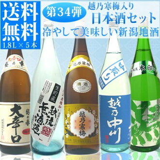 Kannbai & Dai-ginjoshu entered! 1.8 L sake bags x 5 book ( us kannbai, fubuki koshiji, Phantom, some Hisaya, three stars )
