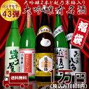 【第43弾】越乃寒梅&大吟醸2本入り福袋日本酒飲み比べセット...