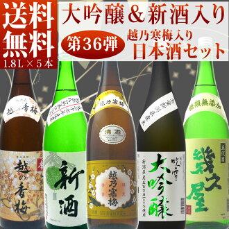 Kannbai & Dai-ginjoshu entered! 1.8 L sake bags x 5 book ( us kannbai, fubuki koshiji, Phantom, some Hisaya, three stars )
