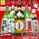【年末年始限定版】越乃寒梅&大吟醸&新酒入り福袋日本酒飲み比べセット1800ml×5本(