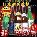 日本酒 飲み比べセット 五重奏【3000円OFF!】【23%OFF!】5酒蔵の定番酒 飲みくらべ