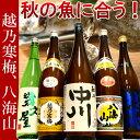 日本酒 飲み比べセット 越乃寒梅&八海山入り第45弾 1800ml×5本セット(越乃寒梅 八海