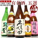 日本酒 飲み比べセット 一升瓶 辛口 金賞受賞蔵 久保田 越...