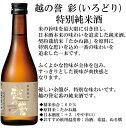 お中元 越の誉 特別純米酒 彩 300ml(2014年6月)
