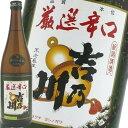 (訳あり)吉乃川 厳選辛口 720ml(2021年9月)[ラベル汚れあり] あす楽 日本酒 お酒 ギ