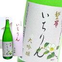 お中元 越の華 いちりん大吟醸1.8L(2014年10月)
