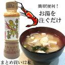 【12本まとめ買い】南蛮えびのみそ汁の素 200ml×12本(山崎醸造)