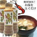 【3本まとめ買い】南蛮えびのみそ汁の素 200ml×3本(山崎醸造)