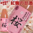 【甘酒ランキング1位】TVで話題の 赤い 甘酒 紅麹甘酒 6...
