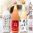 人気甘酒飲み比べセット(山吹)八海山あまさけ、三崎屋、紅麹甘...