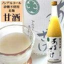三崎屋醸造 あまざけストレート740g甘酒 米麹 砂糖不使用ノンアルコール ギフトにもおすすめ