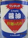 たちばな本舗 【ラーメンスープ醤油】1号缶(3.3L:約85人分) ワンタッチタイプ 元