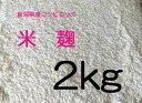≪送料無料≫コシヒカリの米麹 2kg 出来立ての生麹を真空パックにして冷凍でお届けします。1kg入り×2パック