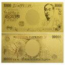 正規品 開運 金運アップ 7777777 ゾロ目 金運 バージョン 金の一万円札 開運グッズ 財布のお守りや風水インテリアとしても最適です