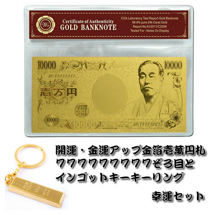 開運金運アップ77777777ゾロ目幸運バージョンとインゴットキーリングのセット金の一万円開運グッズ