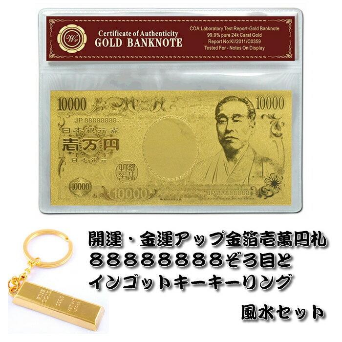 開運金運アップ88888888ゾロ目幸運バージョンとインゴットキーリングのセット金の一万円開運グッズ