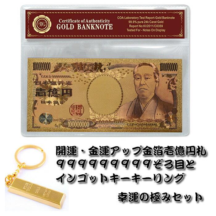 幸運の極みセット金の一億円札とインゴットキーリングのセットお財布風水にも最適です