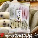 [新潟餅][切り餅][国産] 杵つき お好みもち ケース販売 7kg (700g☓10袋) あおさのりもち 豆もち えびもち ご...
