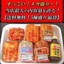 【送料無料】人気ホルモン5種盛り福袋【B級グルメ】【smtb...