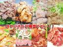 【送料無料】グルメなホルモン8種盛り♪人気ホルモン福袋【B級...