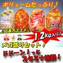 【送料無料】人気ホルモン4種盛りセット1.2kg入り...