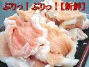 北海道産牛とろてっちゃん(味なし)300g焼肉・モツ鍋にどうぞ!【B級グルメ】 【駅伝_東_北_甲】
