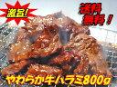 【送料無料】味付けやわらか牛ハラミ400g×2パック入り【smtb-T】 【RCPdec18】