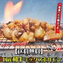 【送料無料】厳選和牛ミックスホルモン 500g 焼肉・モツ鍋...