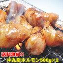 【送料無料】でか盛り☆牛丸腸ホルモン500g×2袋 焼肉・モ...