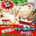 【送料無料】専門店秘伝の味!牛もつ鍋セット(3〜4人前)お一...