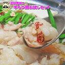 【送料無料】専門店秘伝の味!牛もつ鍋お試しセット(2〜3人前...