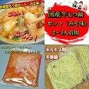 国産牛もつ鍋セット(野菜抜き)みそ味(2〜3人前用)【B級グ...