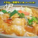 【送料無料】スープが選べる!メガ盛り国産牛もつ鍋セット(8〜10人前)