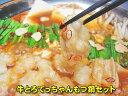 【送料無料】厳選!牛とろてっちゃんもつ鍋セット(みそ味)★北海道産交雑牛100%!伝統の自家製もつ鍋スープ使用!