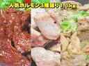 【訳あり】今だけのホルモン3種盛りセット【B級グルメ】【バーベキュー】【焼肉】【肉の日】【父の日】【お中元】【お歳暮】【RCP】