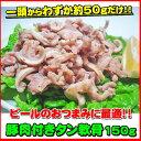 国産豚の肉付きのど軟骨(塩コショー) 150g【B級グルメ】