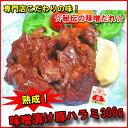 【熟成】みそ漬け国産豚ハラミ 300g【B級グルメ】