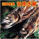 福井名物浜焼き鯖(2尾セット)【楽ギフ_包装】【楽ギフ_のし】