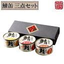 鯖の缶詰 三点セット 味噌 生姜 醤油 越前田村屋
