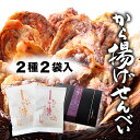 【から揚げせんべい 2種2袋入】お中元 ギフト おつまみ 詰め合わせ 内祝い 越前海鮮倶楽部 たこせんべい いかせんべい