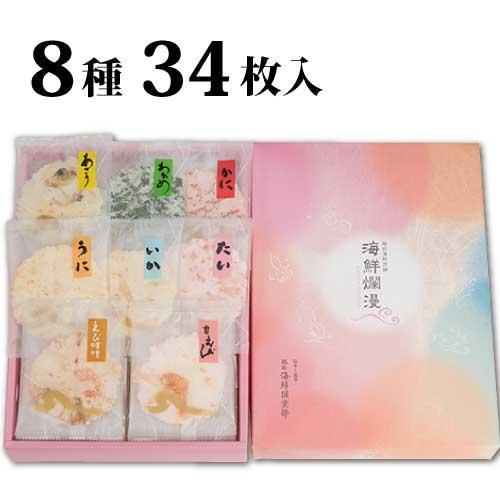 海鮮爛漫 8種34枚入 お中元 ギフト 煎餅 和...の商品画像