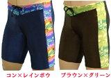 【日本製 スイミング水着】スイムパンツ ロング (トロピカル) Sサイズ