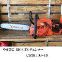 共立 チェンソー CS3611G-40 やまびこ