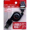 テレホンリース 充電機能付 USBデータ通信ケーブル ドコモ・ソフトバンク用/ブラック RY9HC01(FOMA-BK FJK